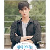 Cha Eun Woo — Do Kyung Suk
