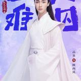 Han Gao — Gu Xifeng