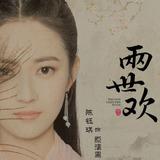 Chen Yu Qi — Yuan Qing Li