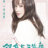 Crystal Zhang — Li Na Nen