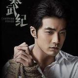 Mike He — Li Yong Ji