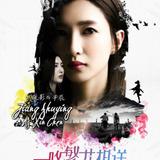 Maggie Jiang — Xin Chen