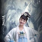 Hu Yi Xuan — Wan Yun Ling