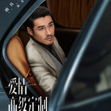 Hu Bing — Su Yu Shan