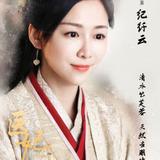 Yang An Qi — Ji Xian Yun (Season 1)