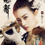 Xu Lu — Gu Xiao Meng