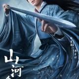 Zhang Zhe Han — Zhou Zi Shu