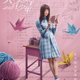 Pan Mei Ye — Yang Xiao He Mei