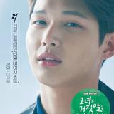 Lee Seo Won — Seo Chan Young