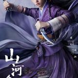 Zhou Ye — Gu Xiang