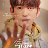 Park Jin Young — Lee Ahn