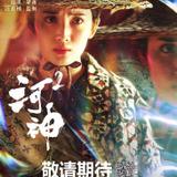 CiCi Wang — Gu Ying