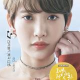 Hong Seo Young — Chae Yoo Na