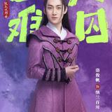Luo Jun Fan — Nalan Baichuan