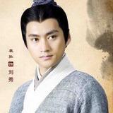 Yuan Hong — Liu Xiu