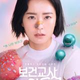 Jung Yoo Mi — Ahn Eun Young