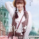 An Yue Xi — Lin Ruo Meng