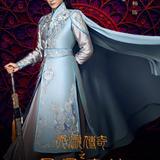 Joe Cheng — Xiao Feng Qing