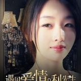 Zhou Dong Yu — Liu Xin Tong