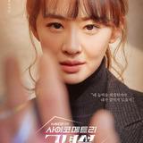 Kim Da Som — Eun Ji Soo