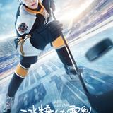 Steven Zhang — Li Yu Bing