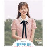 Jo Woo Ri — Hyun Soo Ah