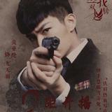 Aaron Yan — Long Tian Yu