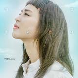 Lee Yun Hee — Eom Hyun Soo