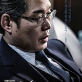 Yoo Jae Myung — Lee Chang Joon