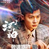 Zhang Ming En — Ding Mao