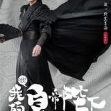 Xiao Zhan — Bei Tang Mo Ran