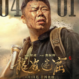 Jiang Chao — Wang Pang Zi