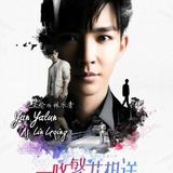 Aaron Yan — Lin Le Qing
