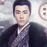 Yan Zi Dong — Gu She