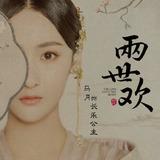 Ma Yue — Princess Chang Le