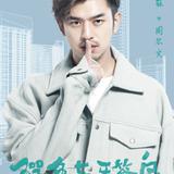 Chen Bo Lin — Zhou Er Wen