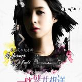 Christina Mok — Ji Ruo Li