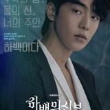 Nam Joo Hyuk — Ha Baek