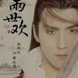 Zhang Si Fan — Mu Bei Yan