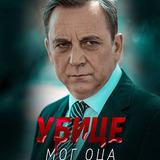 Tihomir Stanić — Šef policije Marjanović