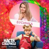 Ева Смирнова — Бусинка