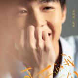 Li Ming Yuan — Chen Zui