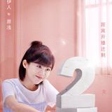 Ireine Song — Yuan Qian