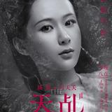 Yang Zi — Bai Yao Yao