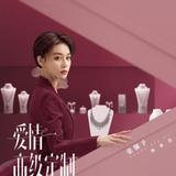 Viann Zhang — Qin Qing