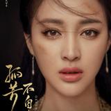 Gan Ting Ting — Yao Tian