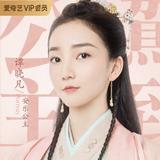 Tan Xiao Fan — Princess An Le