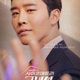 Kim Kwon — Kang Sung Mo