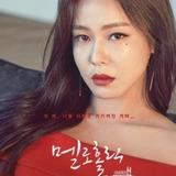 Kyung Soo Jin — Han Joo Ri