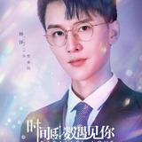 Yang Ze — Su Cheng Yun